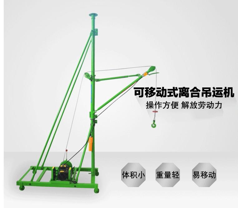 移动式多功能吊运机