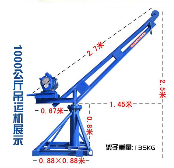1000公斤室外吊运机