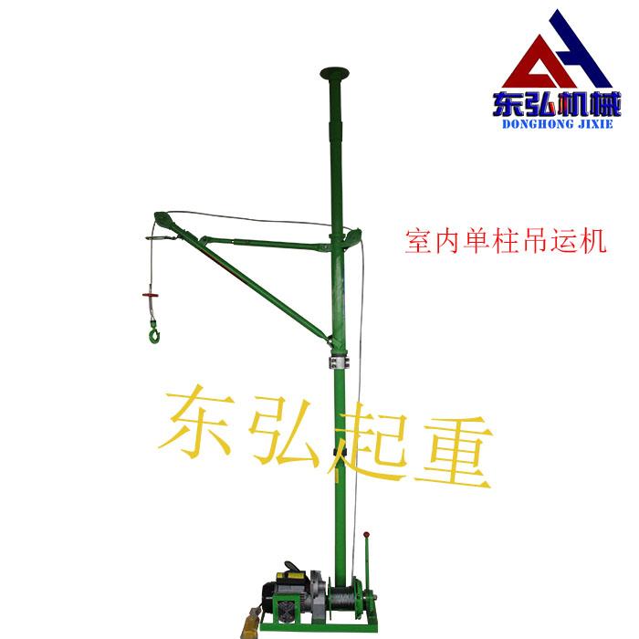 固定型室内单柱吊运机