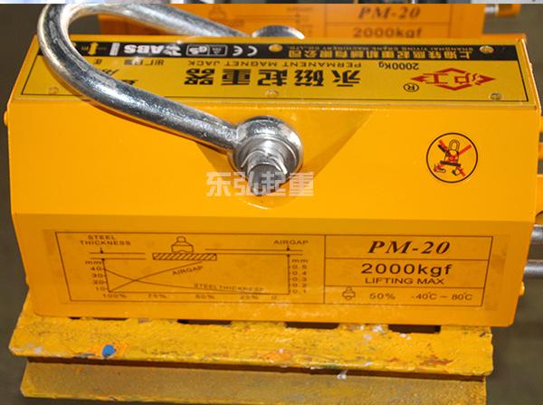 PM-20永磁吸盘