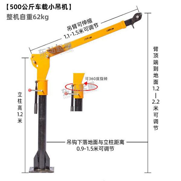 500公斤车载小吊机参数/随车小吊机尺寸图片