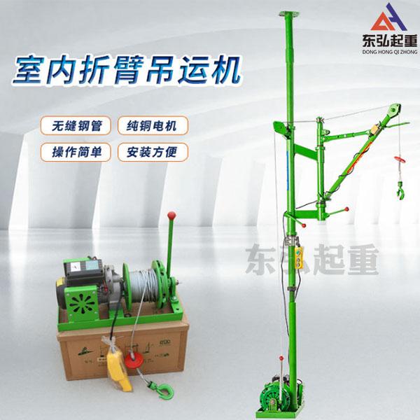 单臂小型吊料机/室内装修上料机