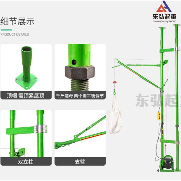 双柱家用小型起重机械/室内起重吊料机