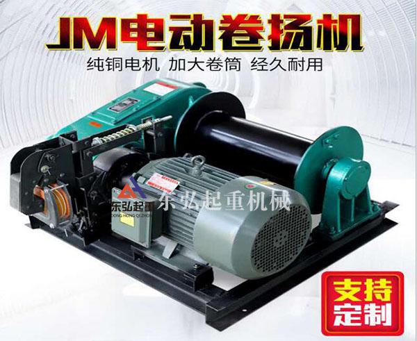 矿山卷扬机-快速工业电动卷扬机10吨
