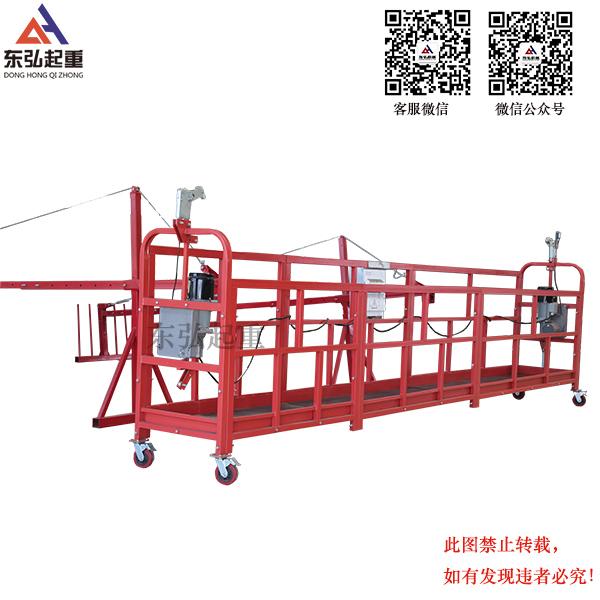 630KG高空作业吊篮