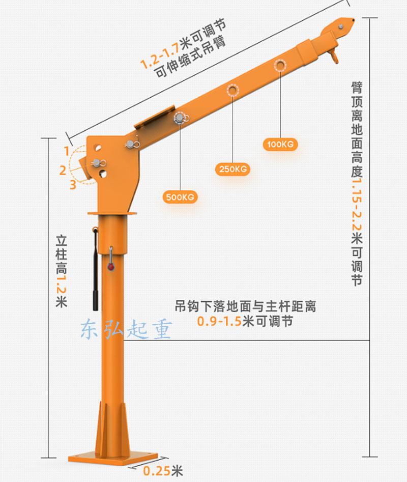 液压小吊机500公斤1000公斤