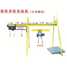 室外四柱吊轨吊运机(工字钢式)